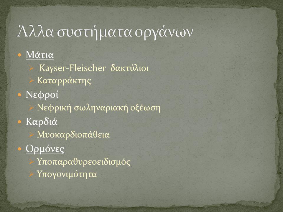  Μάτια  Kayser-Fleischer δακτύλιοι  Καταρράκτης  Νεφροί  Νεφρική σωληναριακή οξέωση  Καρδιά  Μυοκαρδιοπάθεια  Ορμόνες  Υποπαραθυρεοειδισμός 