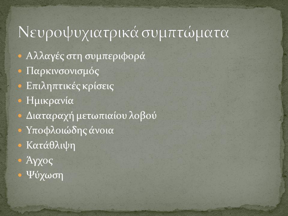  Αλλαγές στη συμπεριφορά  Παρκινσονισμός  Επιληπτικές κρίσεις  Ημικρανία  Διαταραχή μετωπιαίου λοβού  Υποφλοιώδης άνοια  Κατάθλιψη  Άγχος  Ψύ