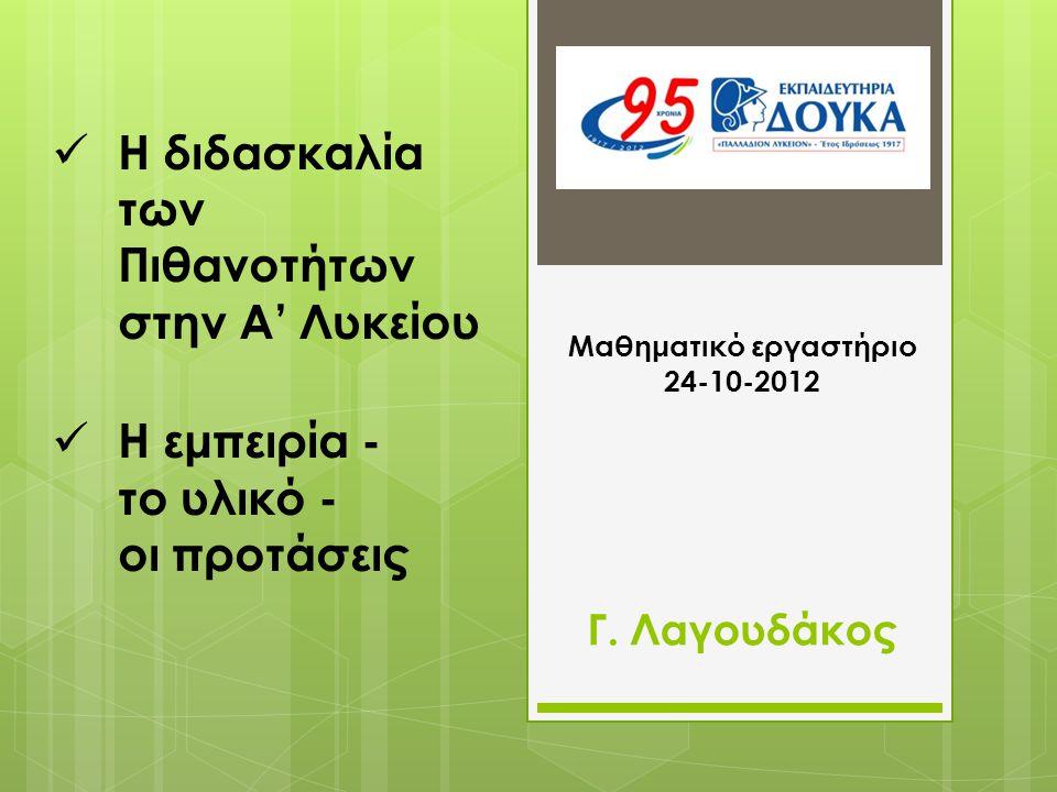 Μαθηματικό εργαστήριο 24-10-2012 Γ.