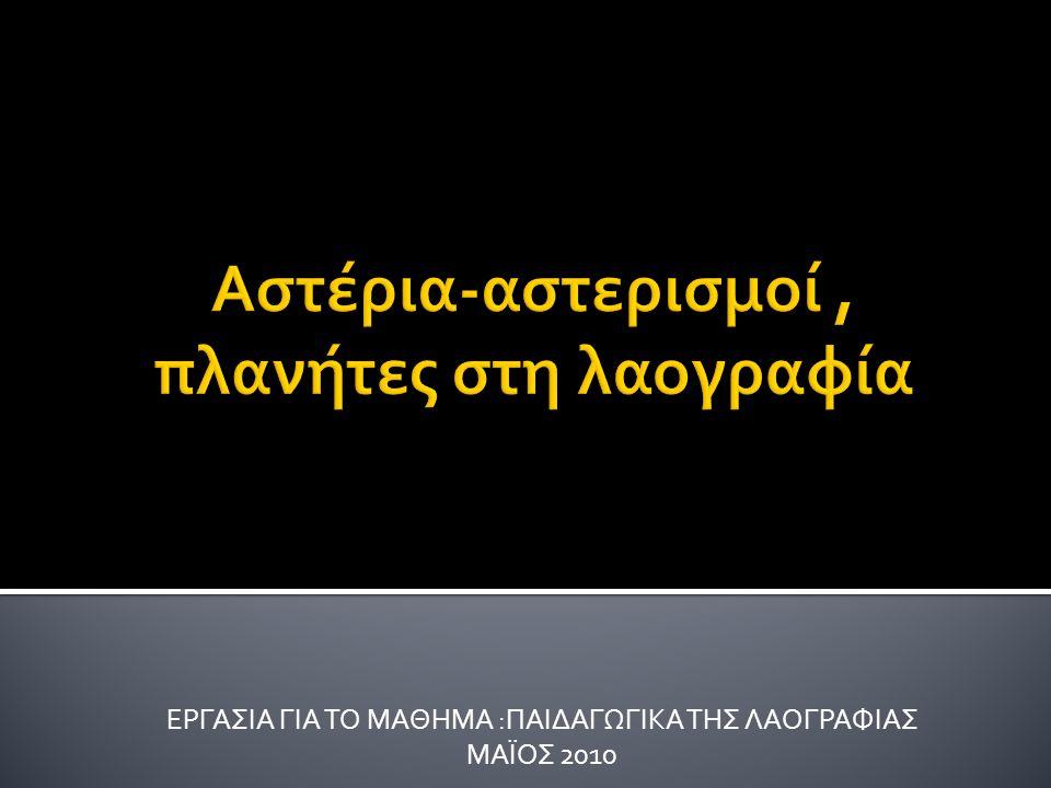 ΕΡΓΑΣΙΑ ΓΙΑ ΤΟ ΜΑΘΗΜΑ :ΠΑΙΔΑΓΩΓΙΚΑ ΤΗΣ ΛΑΟΓΡΑΦΙΑΣ ΜΑΪΟΣ 2010