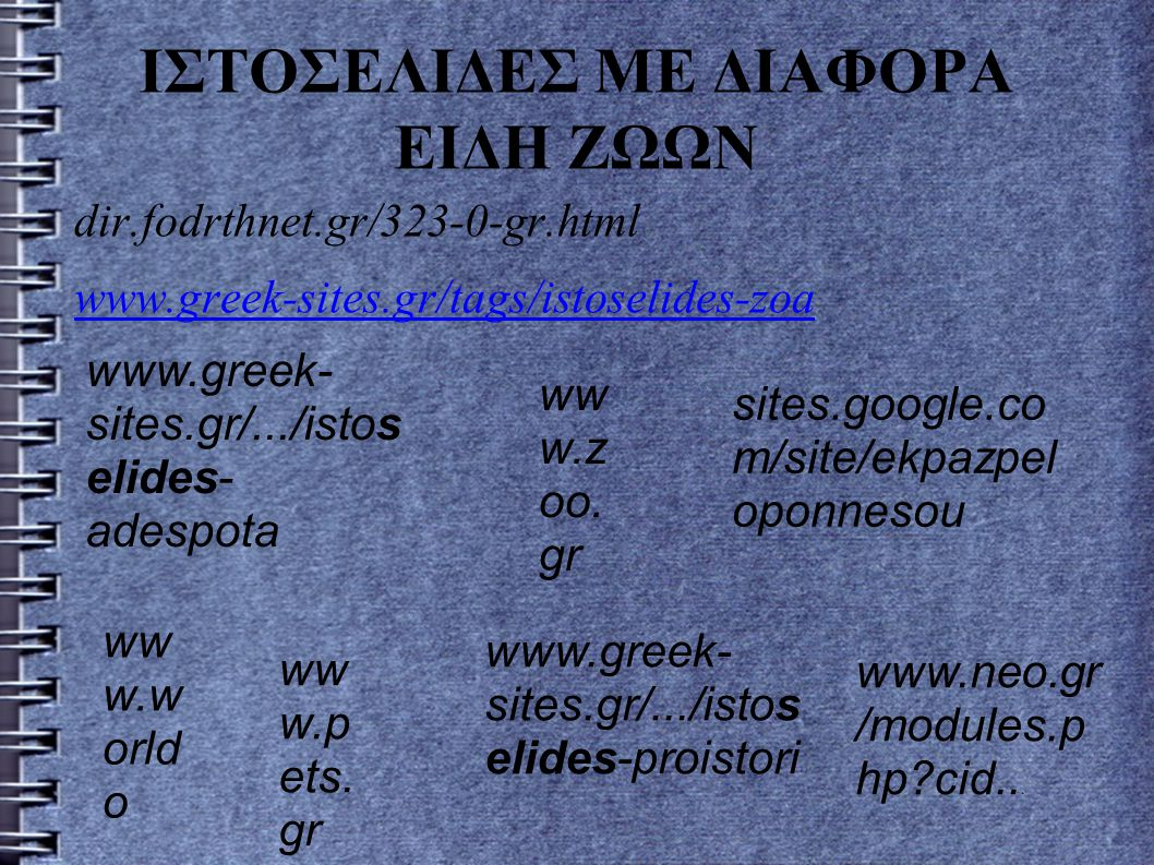 ΙΣΤΟΣΕΛΙΔΕΣ ΜΕ ΔΙΑΦΟΡΑ ΕΙΔΗ ΖΩΩΝ dir.fodrthnet.gr/323-0-gr.html www.greek-sites.gr/tags/istoselides-zoa www.greek- sites.gr/.../istos elides- adespota