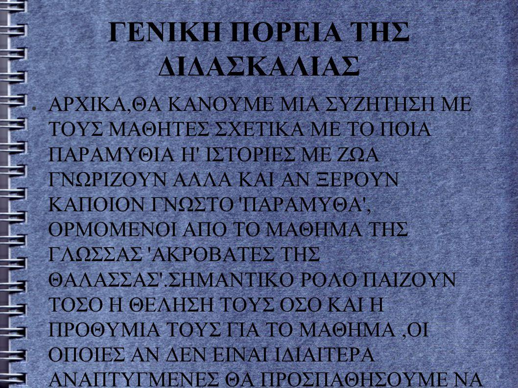ΙΣΤΟΣΕΛΙΔΕΣ ΜΕ ΔΙΑΦΟΡΑ ΕΙΔΗ ΖΩΩΝ dir.fodrthnet.gr/323-0-gr.html www.greek-sites.gr/tags/istoselides-zoa www.greek- sites.gr/.../istos elides- adespota ww w.z oo.