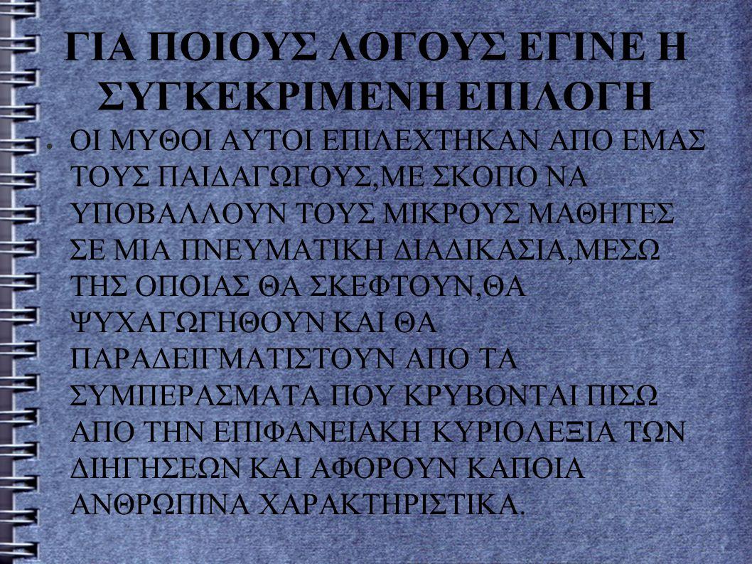 ΤΟ ΣΥΜΠΕΡΑΣΜΑ ΤΩΝ ΝΟΗΜΑΤΩΝ ΤΩΝ ΜΥΘΩΝ ● ΓΕΝΙΚΑ,ΕΙΜΑΣΤΕ ΣΕ ΘΕΣΗ ΝΑ ΠΑΡΑΤΗΡΗΣΟΥΜΕ,ΠΑΝΤΑ ΜΕΣΑ ΑΠΟ ΤΟ ΝΟΗΜΑ ΤΟΥ ΚΑΘΕ ΜΥΘΟΥ,ΟΤΙ ΟΛΟΙ ΕΧΟΥΝ ΝΑ ΚΑΝΟΥΝ ΜΕ ΤΟΥΣ ΑΝΘΡΩΠΟΥΣ ΚΑΙ ΤΑ ΙΔΙΑΙΤΕΡΑ ΧΑΡΑΚΤΗΡΙΣΤΙΚΑ ΤΟΥΣ ΠΟΥ ΤΟΥΣ ΚΑΘΟΔΗΓΟΥΝ ΝΑ ΠΡΑΤΤΟΥΝ ΑΝΑΛΟΓΑ ΣΤΙΣ ΥΠΟΘΕΣΕΙΣ ΤΗΣ ΚΑΘΗΜΕΡΙΝΗΣ ΤΟΥΣ ΖΩΗΣ.ΠΑΡΑΚΙΝΗΜΕΝΟΙ ΕΙΤΕ ΑΠΟ ΤΗ ΦΙΛΟΔΟΞΙΑ ΤΟΥΣ ΕΙΤΕ ΑΠΟ ΤΗΝ ΕΥΠΙΣΤΙΑ ΤΟΥΣ ΣΥΧΝΑ,ΚΑΝΟΥΝ ΛΑΘΗ ΠΟΥ ΣΤΟ ΤΕΛΟΣ ΚΑΤΑΛΗΓΟΥΝ ΚΑΤΑ ΤΩΝ ΕΑΥΤΩΝ ΤΟΥΣ.