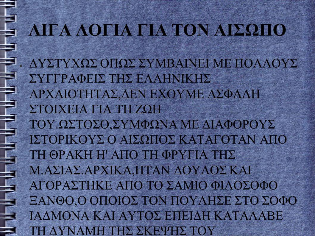 ΒΙΒΛΙΟΓΡΑΦΙΑ ● ΜΑΥΡΟΠΟΥΛΟΣ,ΘΕΟΔΩΡΟΣ(2005). ΑΙΣΩΠΕΙΟΙ ΜΥΘΟΙ .ΘΕΣΣΑΛΟΝΙΚΗ¨ΖΗΤΡΟΣ.