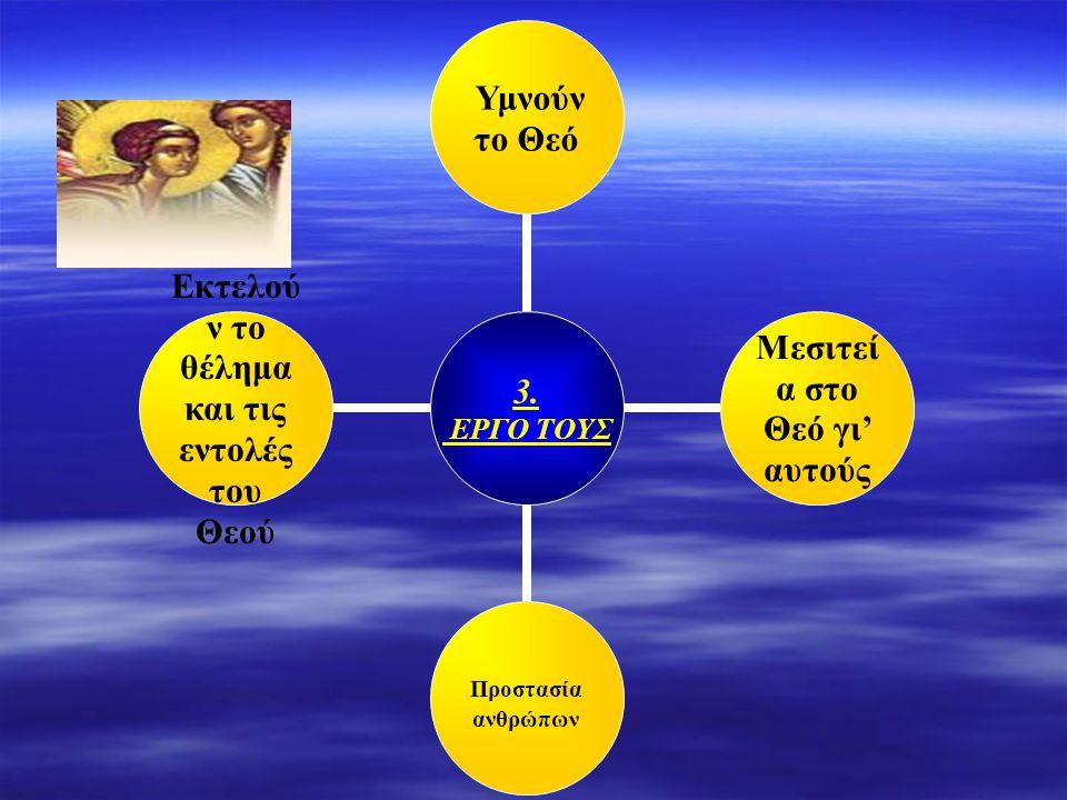 Εκτελού ν το θέλημα και τις εντολές του Θεού Προστασία ανθρώπων Μεσιτεί α στο Θεό γι' αυτούς Υμνούν το Θεό 3. ΕΡΓΟ ΤΟΥΣ