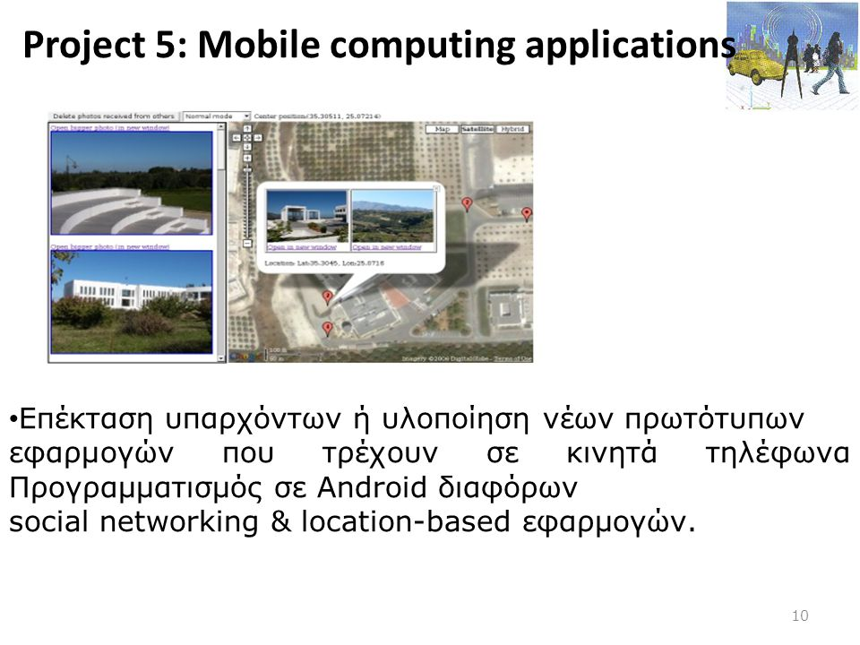 Project 5: Mobile computing applications 10 • Επέκταση υπαρχόντων ή υλοποίηση νέων πρωτότυπων εφαρμογών που τρέχουν σε κινητά τηλέφωνα Προγραμματισμός