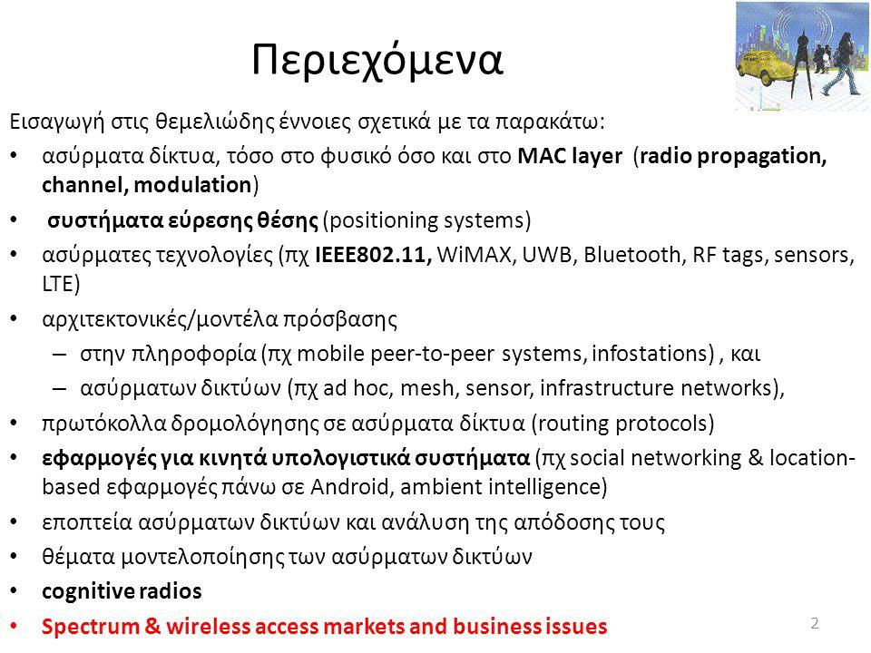 Περιεχόμενα Εισαγωγή στις θεμελιώδης έννοιες σχετικά με τα παρακάτω: • ασύρματα δίκτυα, τόσο στο φυσικό όσο και στο MAC layer (radio propagation, chan