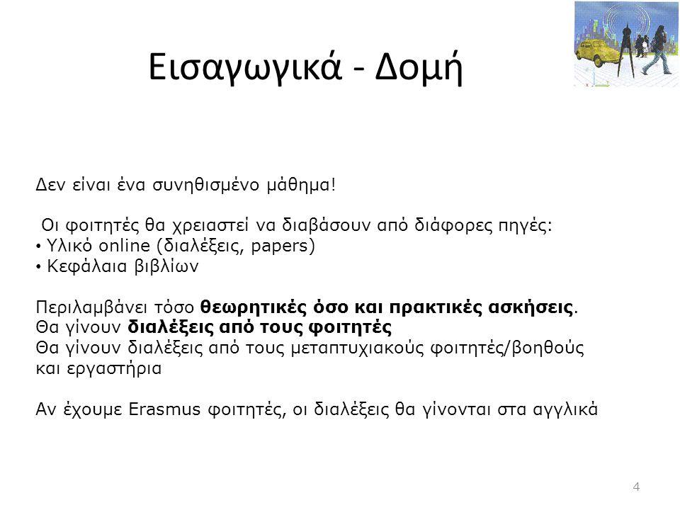 Βοηθοί 5 • Georgios Fortetsanakis geforte@ics.forth.gr • Michalis Katsarakis katsarakis@csd.uoc.gr