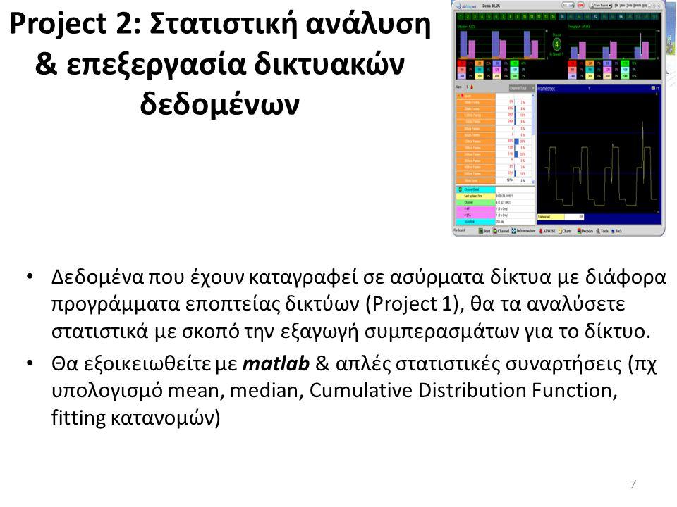 Project 2: Στατιστική ανάλυση & επεξεργασία δικτυακών δεδομένων • Δεδομένα που έχουν καταγραφεί σε ασύρματα δίκτυα με διάφορα προγράμματα εποπτείας δι