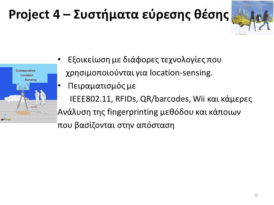 Project 4 – Συστήματα εύρεσης θέσης • Εξοικείωση με διάφορες τεχνολογίες που χρησιμοποιούνται για location-sensing. • Πειραματισμός με ΙΕΕΕ802.11, RFI