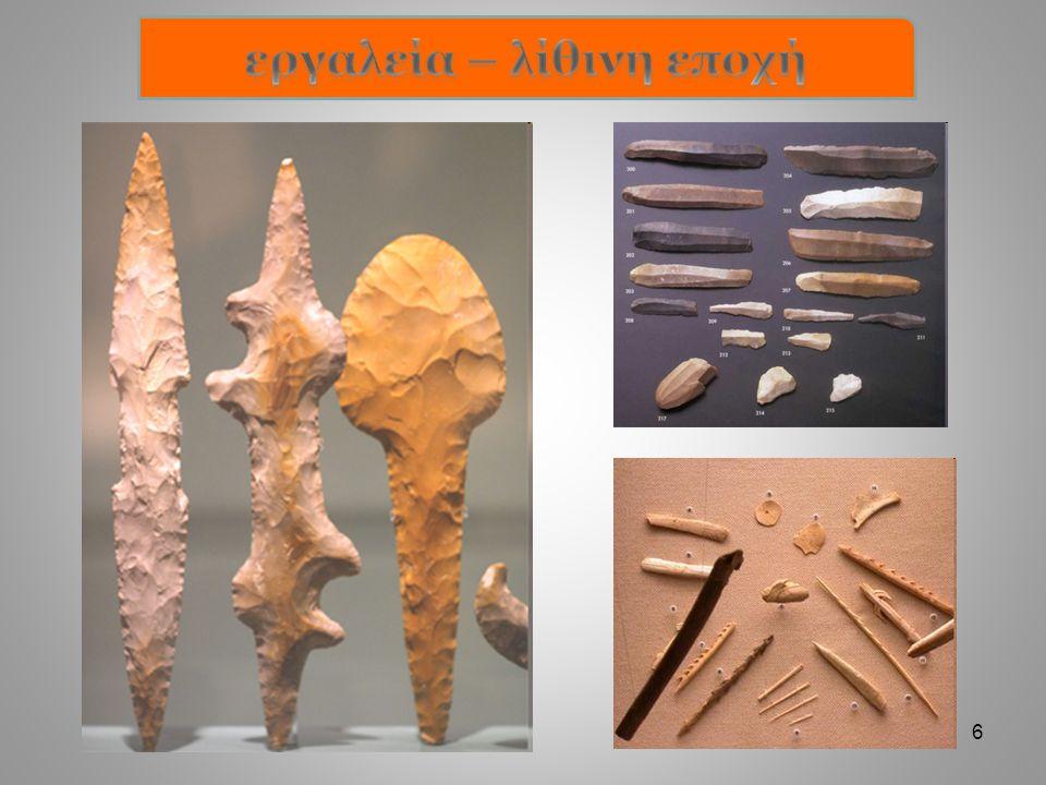 Παλαιολιθική 2.000.000 π.Χ.μέχρι 12.000 π.Χ. Μεσολιθική 12.000 π.Χ.