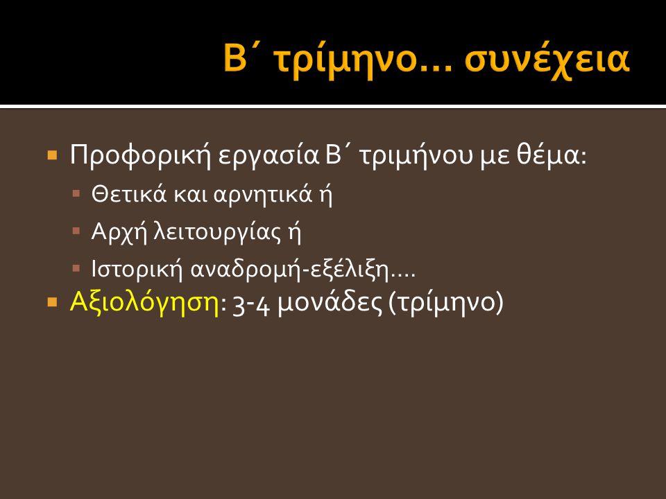  Προφορική εργασία Β΄ τριμήνου με θέμα:  Θετικά και αρνητικά ή  Αρχή λειτουργίας ή  Ιστορική αναδρομή-εξέλιξη….  Αξιολόγηση: 3-4 μονάδες (τρίμηνο