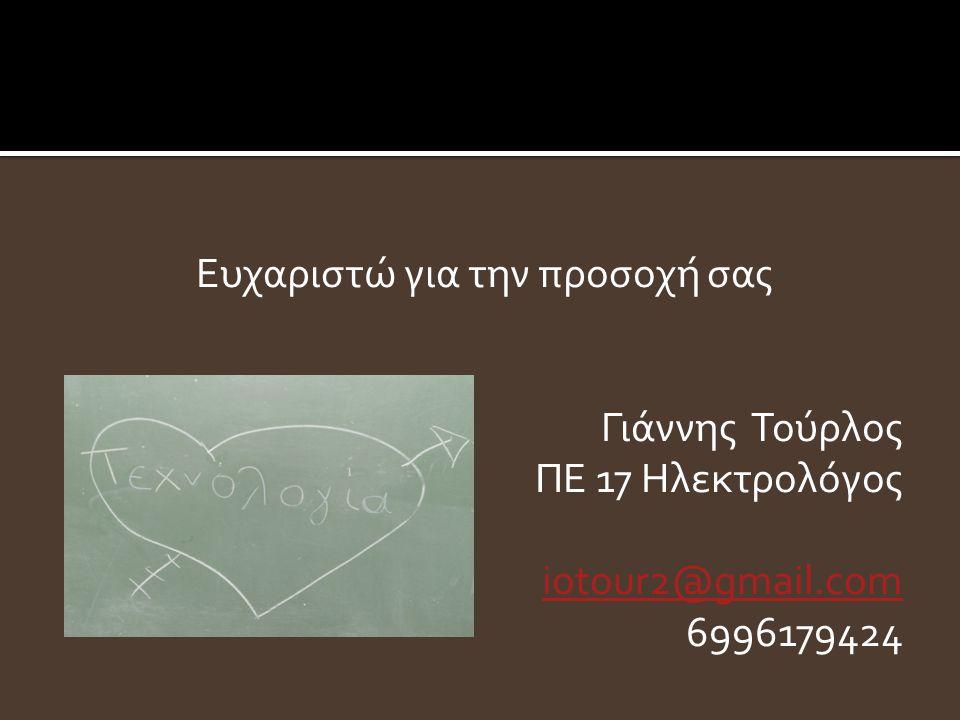 Ευχαριστώ για την προσοχή σας Γιάννης Τούρλος ΠΕ 17 Ηλεκτρολόγος iotour2@gmail.com 6996179424
