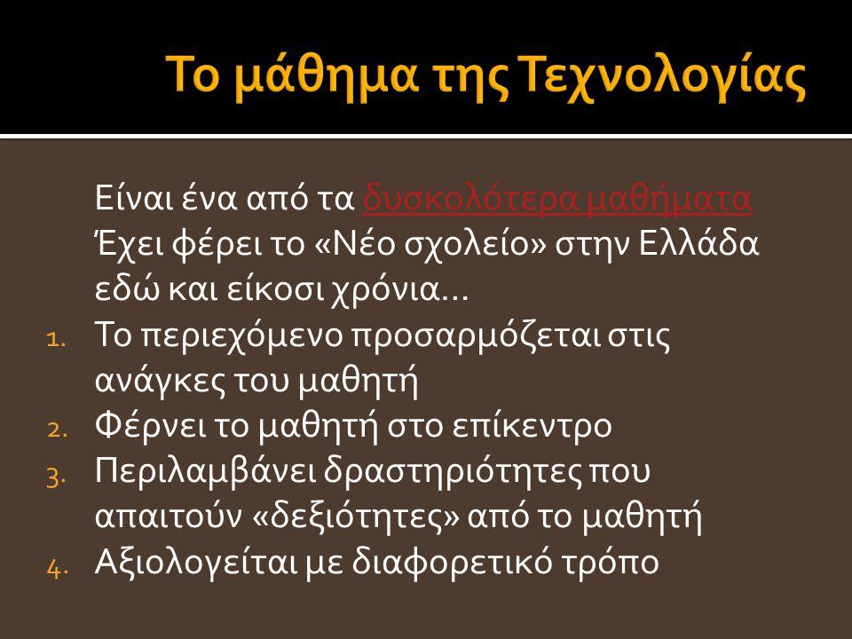 Είναι ένα από τα δυσκολότερα μαθήματαδυσκολότερα μαθήματα Έχει φέρει το «Νέο σχολείο» στην Ελλάδα εδώ και είκοσι χρόνια… 1. Το περιεχόμενο προσαρμόζετ