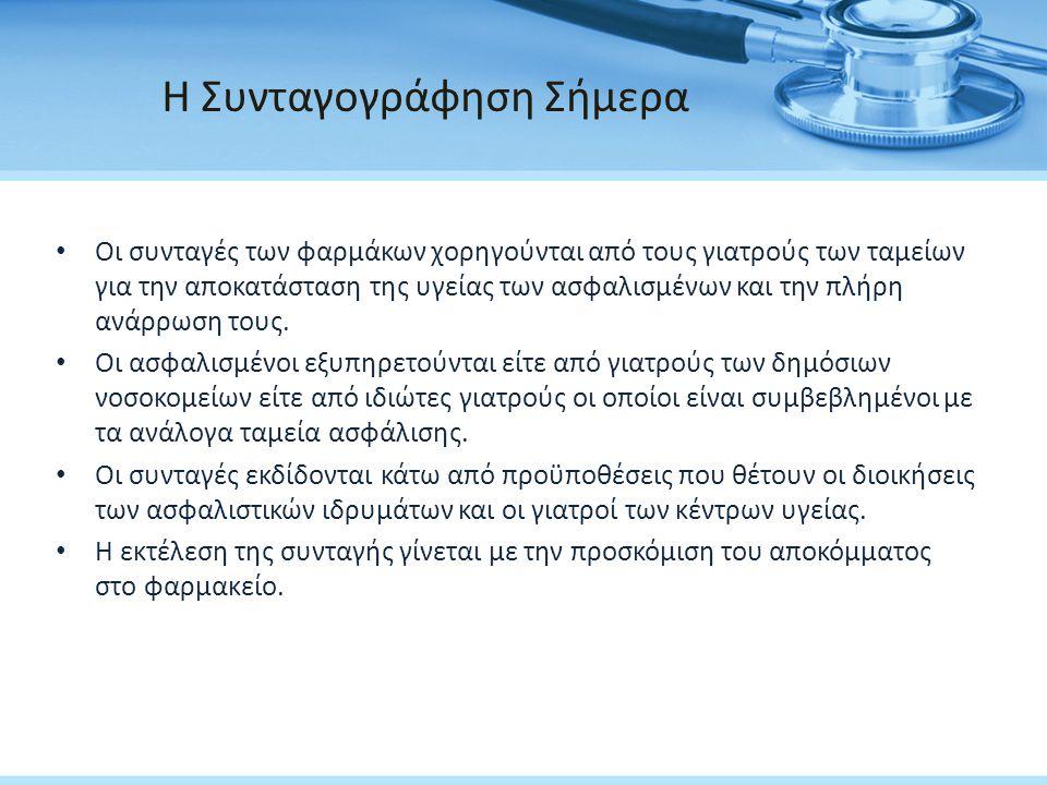 Η Συνταγογράφηση Σήμερα • Οι συνταγές των φαρμάκων χορηγούνται από τους γιατρούς των ταμείων για την αποκατάσταση της υγείας των ασφαλισμένων και την