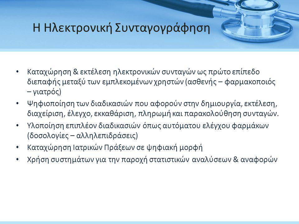Η Ηλεκτρονική Συνταγογράφηση • Καταχώρηση & εκτέλεση ηλεκτρονικών συνταγών ως πρώτο επίπεδο διεπαφής μεταξύ των εμπλεκομένων χρηστών (ασθενής – φαρμακ