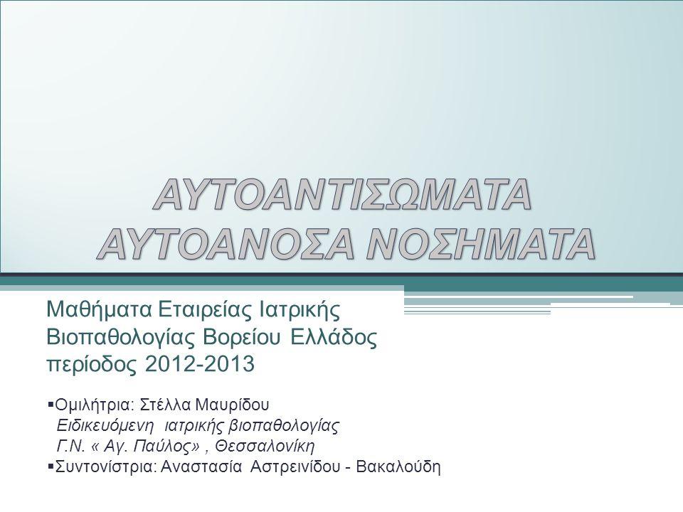 Μαθήματα Εταιρείας Ιατρικής Βιοπαθολογίας Βορείου Ελλάδος περίοδος 2012-2013  Ομιλήτρια: Στέλλα Μαυρίδου Ειδικευόμενη ιατρικής βιοπαθολογίας Γ.Ν.