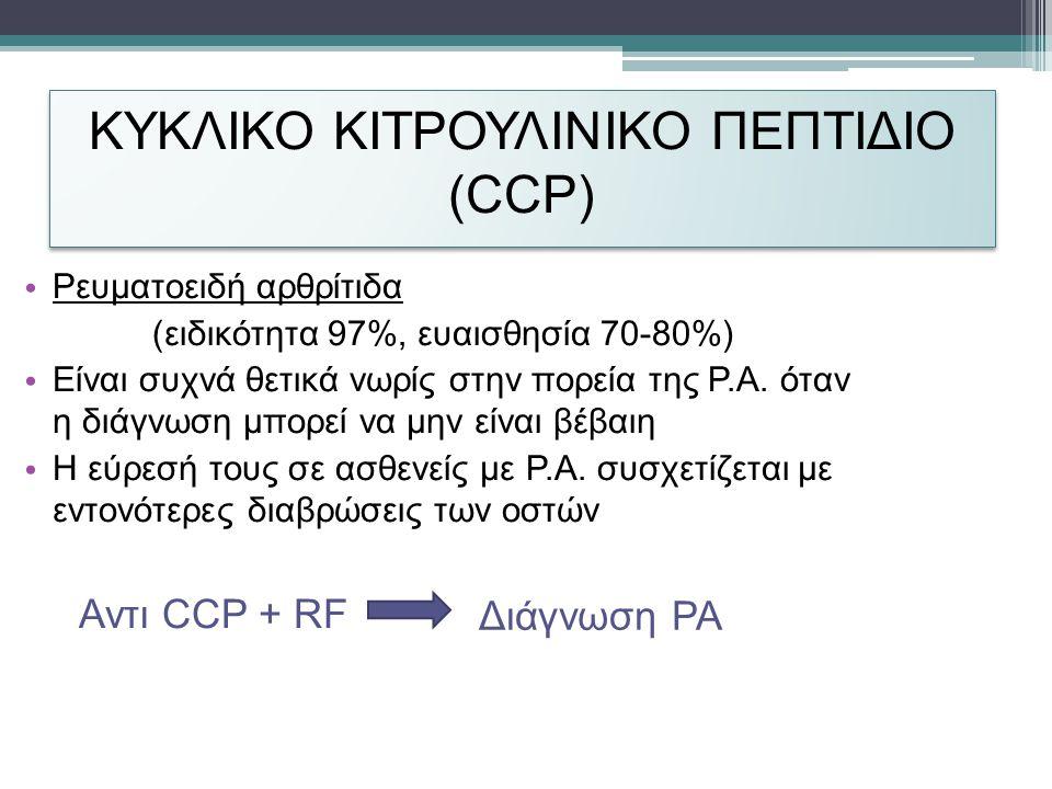 ΚΥΚΛΙΚΟ ΚΙΤΡΟΥΛΙΝΙΚΟ ΠΕΠΤΙΔΙΟ (CCP) • Ρευματοειδή αρθρίτιδα (ειδικότητα 97%, ευαισθησία 70-80%) • Είναι συχνά θετικά νωρίς στην πορεία της Ρ.Α.