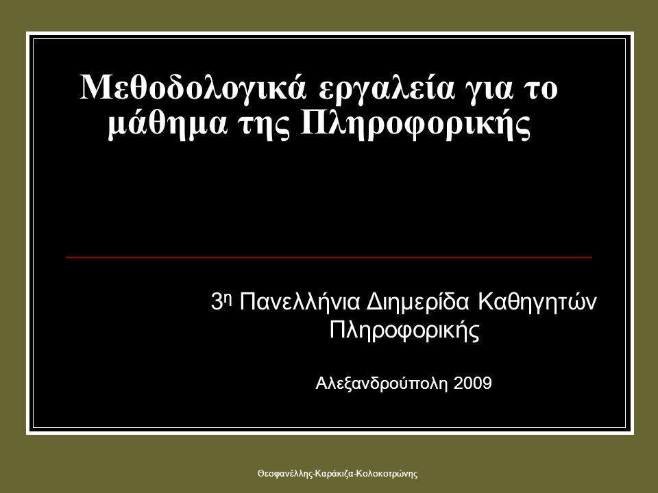 Θεοφανέλλης-Καράκιζα-Κολοκοτρώνης Μεθοδολογικά εργαλεία για το μάθημα της Πληροφορικής 3 η Πανελλήνια Διημερίδα Καθηγητών Πληροφορικής Αλεξανδρούπολη 2009