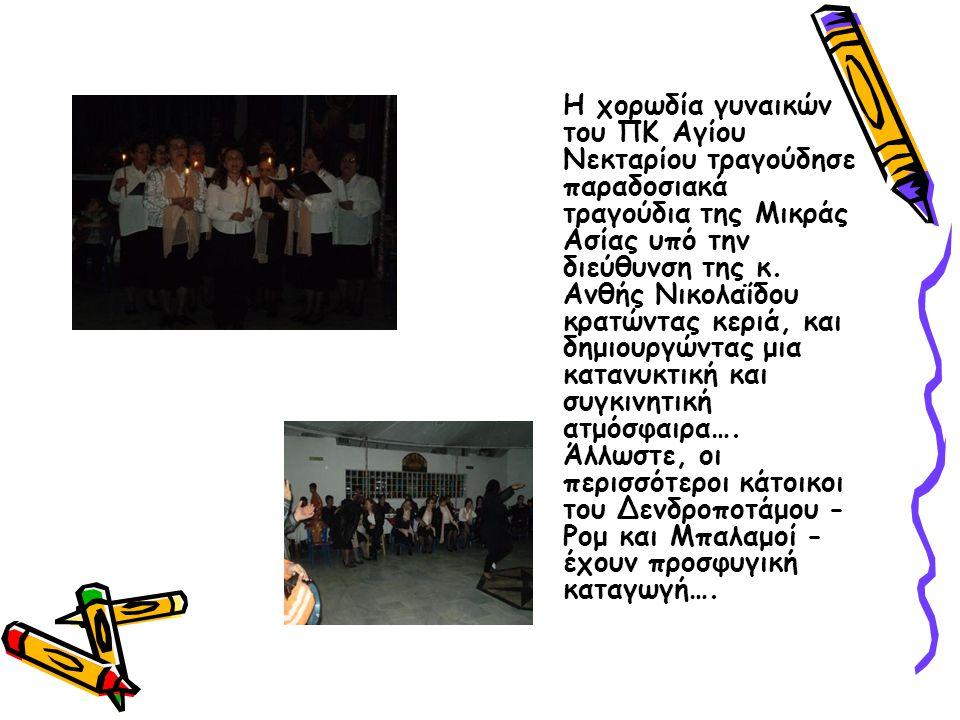Η χορωδία γυναικών του ΠΚ Αγίου Νεκταρίου τραγούδησε παραδοσιακά τραγούδια της Μικράς Ασίας υπό την διεύθυνση της κ.