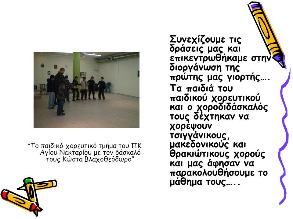 Tο παιδικό χορευτικό τμήμα του ΠΚ Αγίου Νεκταρίου με τον δάσκαλό τους Κώστα Βλαχοθεόδωρο Συνεχίζουμε τις δράσεις μας και επικεντρωθήκαμε στην διοργάνωση της πρώτης μας γιορτής….