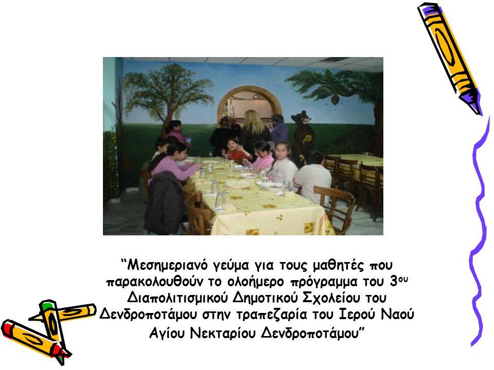 Μεσημεριανό γεύμα για τους μαθητές που παρακολουθούν το ολοήμερο πρόγραμμα του 3 ου Διαπολιτισμικού Δημοτικού Σχολείου του Δενδροποτάμου στην τραπεζαρία του Ιερού Ναού Αγίου Νεκταρίου Δενδροποτάμου