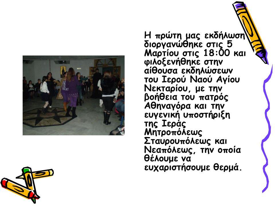 Η πρώτη μας εκδήλωση διοργανώθηκε στις 5 Μαρτίου στις 18:00 και φιλοξενήθηκε στην αίθουσα εκδηλώσεων του Ιερού Ναού Αγίου Νεκταρίου, με την βοήθεια του πατρός Αθηναγόρα και την ευγενική υποστήριξη της Ιεράς Μητροπόλεως Σταυρουπόλεως και Νεαπόλεως, την οποία θέλουμε να ευχαριστήσουμε θερμά.