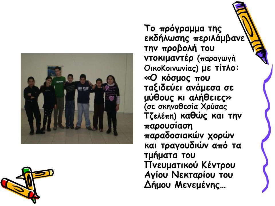 Το πρόγραμμα της εκδήλωσης περιλάμβανε την προβολή του ντοκιμαντέρ (παραγωγή ΟικοΚοινωνίας) με τίτλο: «Ο κόσμος που ταξιδεύει ανάμεσα σε μύθους κι αλήθειες» (σε σκηνοθεσία Χρύσας Τζελέπη) καθώς και την παρουσίαση παραδοσιακών χορών και τραγουδιών από τα τμήματα του Πνευματικού Κέντρου Αγίου Νεκταρίου του Δήμου Μενεμένης…