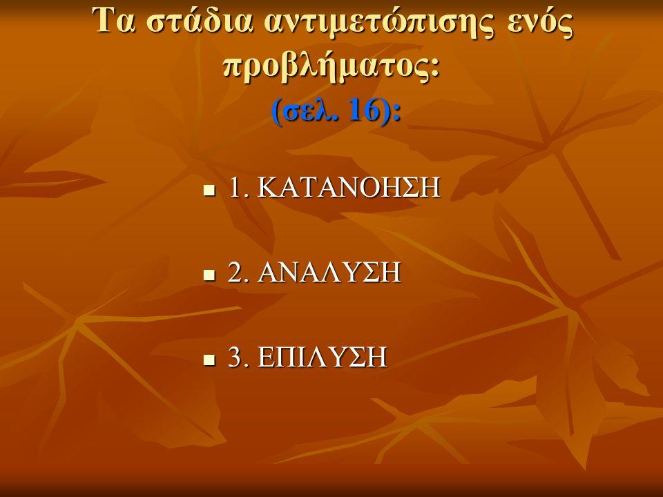 Τα στάδια αντιμετώπισης ενός προβλήματος: (σελ. 16):  1. ΚΑΤΑΝΟΗΣΗ  2. ΑΝΑΛΥΣΗ  3. ΕΠΙΛΥΣΗ