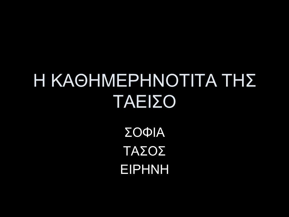Η ΚΑΘΗΜΕΡΗΝΟΤΙΤΑ ΤΗΣ ΤΑΕΙΣΟ ΣΟΦΙΑ ΤΑΣΟΣ ΕΙΡHΝΗ
