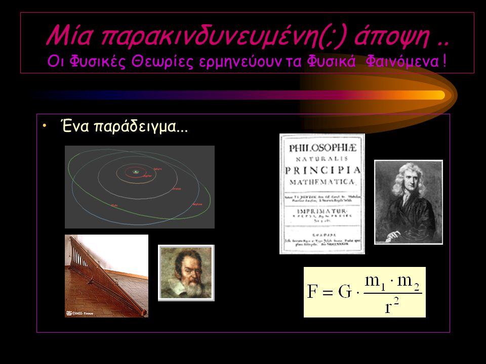 Μία παρακινδυνευμένη(;) άποψη..Οι Φυσικές Θεωρίες ερμηνεύουν τα Φυσικά Φαινόμενα .