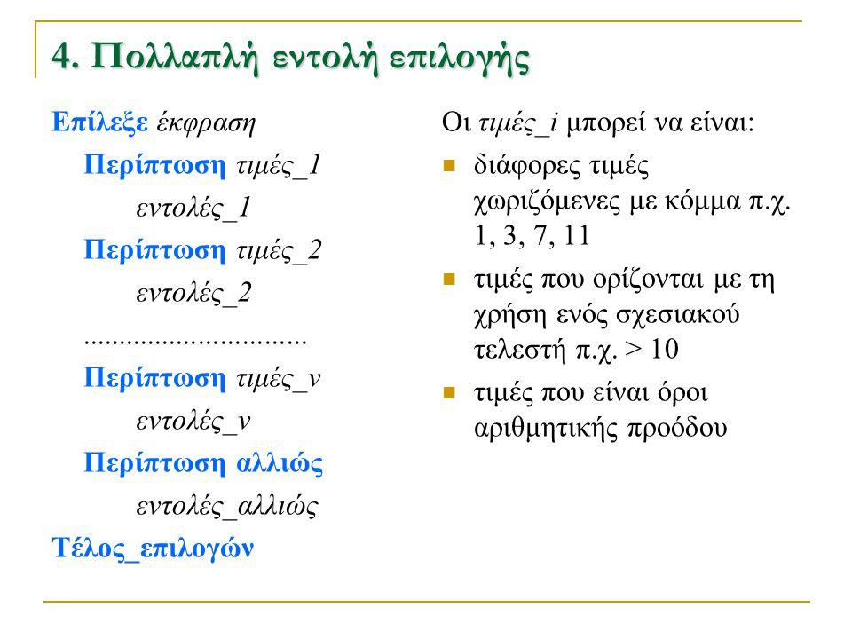 4. Πολλαπλή εντολή επιλογής Επίλεξε έκφραση Περίπτωση τιμές_1 εντολές_1 Περίπτωση τιμές_2 εντολές_2............................... Περίπτωση τιμές_ν