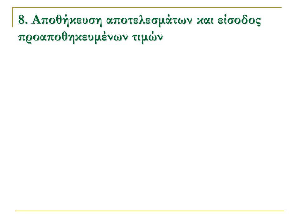 8. Αποθήκευση αποτελεσμάτων και είσοδος προαποθηκευμένων τιμών