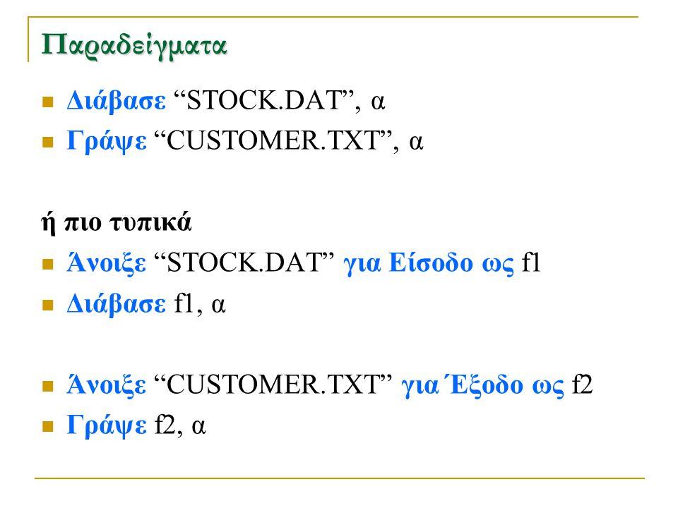 """Παραδείγματα  Διάβασε """"STOCK.DAT"""", α  Γράψε """"CUSTOMER.TXT"""", α ή πιο τυπικά  Άνοιξε """"STOCK.DAT"""" για Είσοδο ως f1  Διάβασε f1, α  Άνοιξε """"CUSTΟMER."""