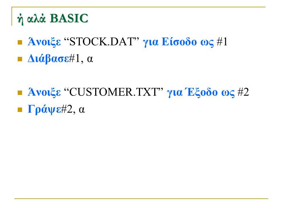 Παραδείγματα a) Εκτύπωση διαδοχικού αρχείου Αλγόριθμος List_Seq_File Άνοιξε CUST.SEQ για Είσοδο ως #1 Όσο όχι ΕΟF(1) επανάλαβε Διάβασε#1, κωδ, ον_μο, ΑΦΜ, υπολ Εκτύπωσε ον_μο, υπολ Τέλος_επανάληψης Κλείσε#1 Τέλος List_Seq_File