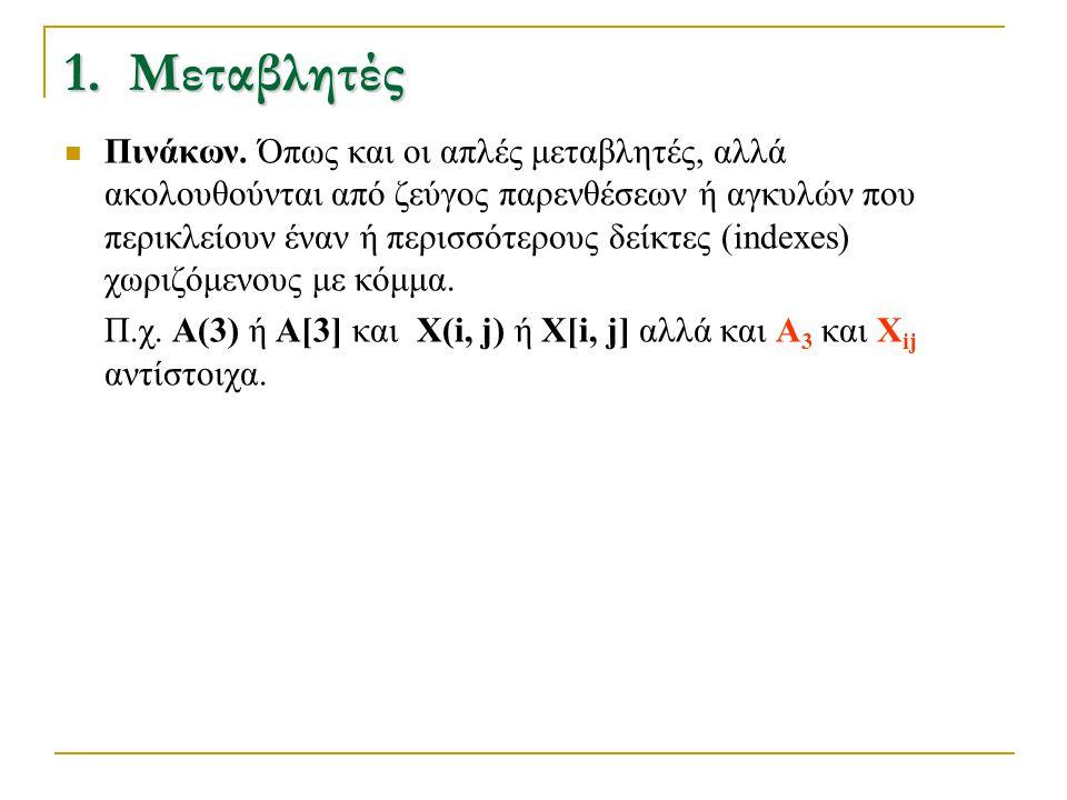 2.Τελεστές  Αριθμητικοί +, -, *, /, mod, div, ^ αλλά και 2 3 Σημ.