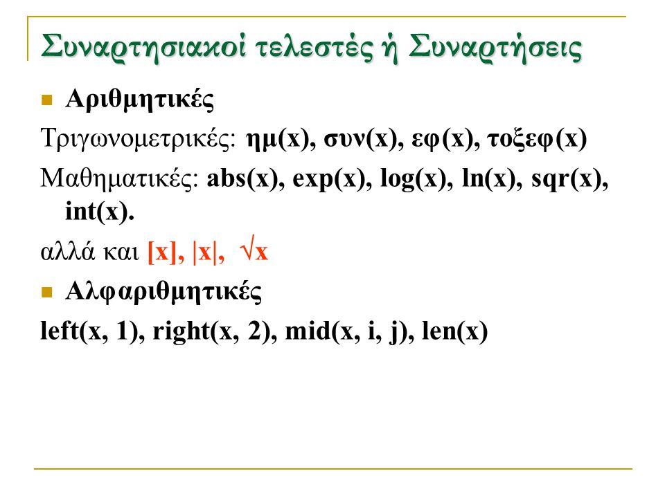 Συναρτησιακοί τελεστές ή Συναρτήσεις  Αριθμητικές Τριγωνομετρικές: ημ(x), συν(x), εφ(x), τοξεφ(x) Μαθηματικές: abs(x), exp(x), log(x), ln(x), sqr(x),