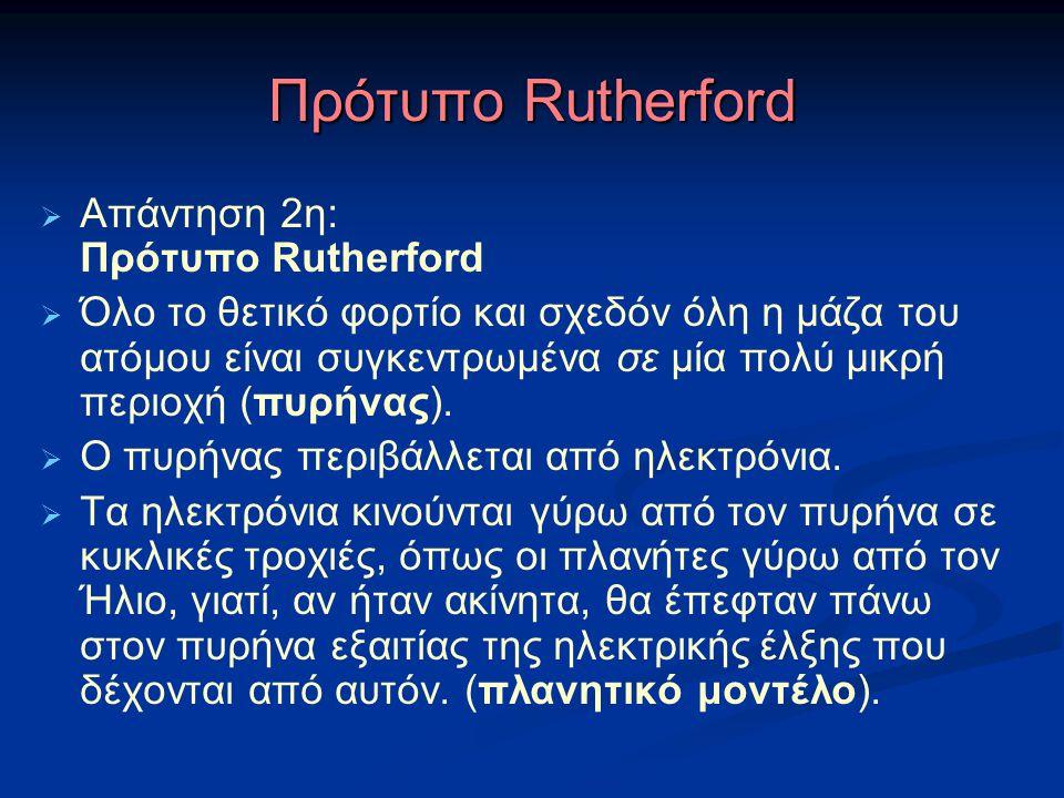 Πρότυπο Rutherford  Απάντηση 2η: Πρότυπο Rutherford  Όλο το θετικό φορτίο και σχεδόν όλη η μάζα του ατόμου είναι συγκεντρωμένα σε μία πολύ μικρή περ