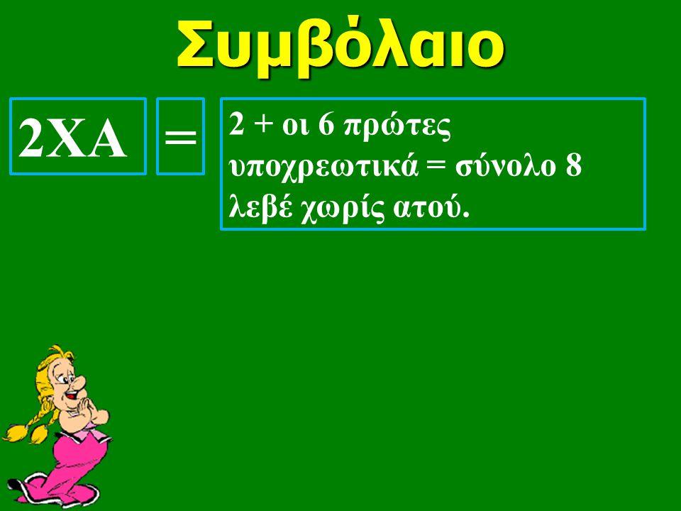 Συμβόλαιο 2 + οι 6 πρώτες υποχρεωτικά = σύνολο 8 λεβέ χωρίς ατού. =2ΧΑ