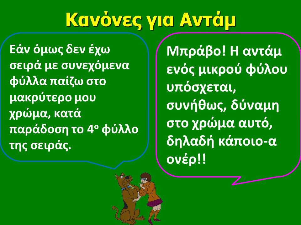 Κανόνες για Αντάμ Μπράβο.