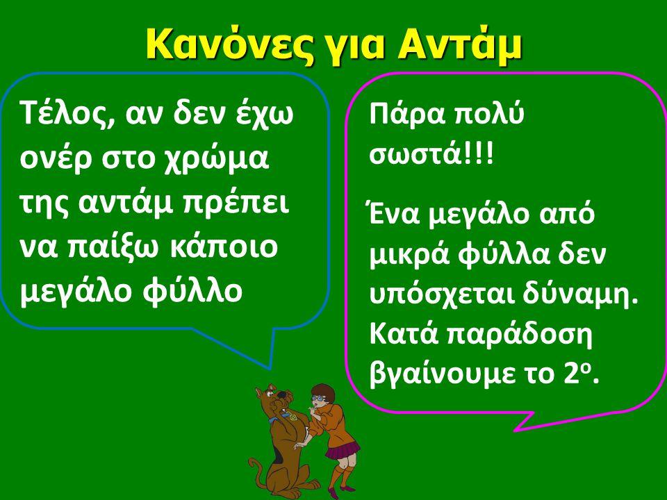 Κανόνες για Αντάμ Πάρα πολύ σωστά!!! Ένα μεγάλο από μικρά φύλλα δεν υπόσχεται δύναμη. Κατά παράδοση βγαίνουμε το 2 ο. Τέλος, αν δεν έχω ονέρ στο χρώμα
