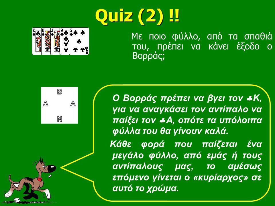 Quiz (2) !! Με ποιο φύλλο, από τα σπαθιά του, πρέπει να κάνει έξοδο ο Βορράς; Ο Βορράς πρέπει να βγει τον  Κ, για να αναγκάσει τον αντίπαλο να παίξει