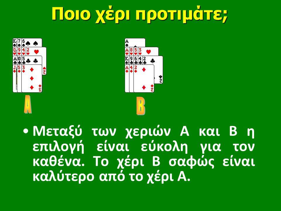 Ποιο χέρι προτιμάτε; •Μεταξύ των χεριών Α και Β η επιλογή είναι εύκολη για τον καθένα. Το χέρι Β σαφώς είναι καλύτερο από το χέρι Α.