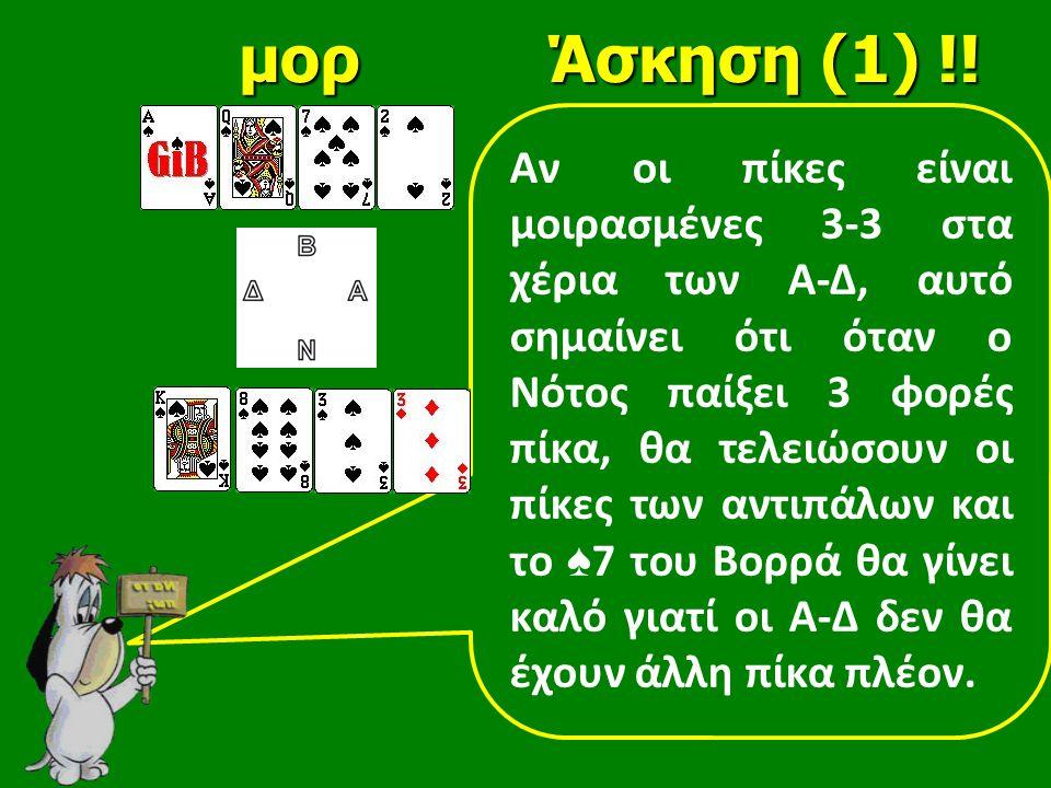 Αν οι πίκες είναι μοιρασμένες 3-3 στα χέρια των Α-Δ, αυτό σημαίνει ότι όταν ο Νότος παίξει 3 φορές πίκα, θα τελειώσουν οι πίκες των αντιπάλων και το ♠ 7 του Βορρά θα γίνει καλό γιατί οι Α-Δ δεν θα έχουν άλλη πίκα πλέον.