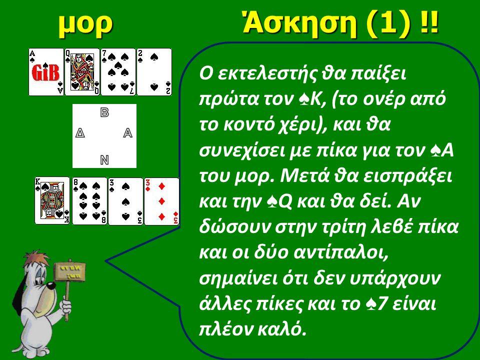 Ο εκτελεστής θα παίξει πρώτα τον ♠ Κ, (το ονέρ από το κοντό χέρι), και θα συνεχίσει με πίκα για τον ♠ Α του μορ. Μετά θα εισπράξει και την ♠ Q και θα