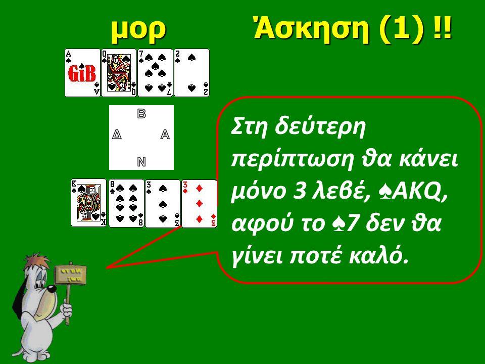 Στη δεύτερη περίπτωση θα κάνει μόνο 3 λεβέ, ♠ ΑΚQ, αφού το ♠ 7 δεν θα γίνει ποτέ καλό.