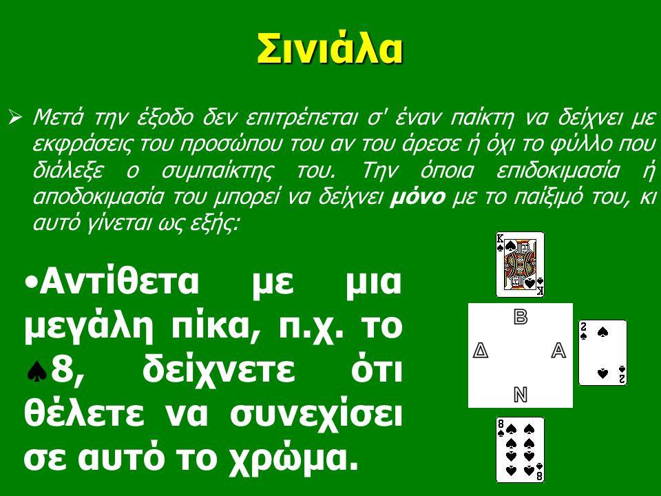 Σινιάλα  Μετά την έξοδο δεν επιτρέπεται σ έναν παίκτη να δείχνει με εκφράσεις του προσώπου του αν του άρεσε ή όχι το φύλλο που διάλεξε ο συμπαίκτης του.
