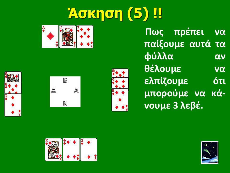 Άσκηση (5) !.