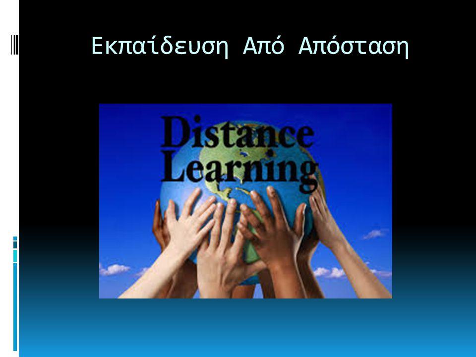 Εκπαίδευση Από Απόσταση