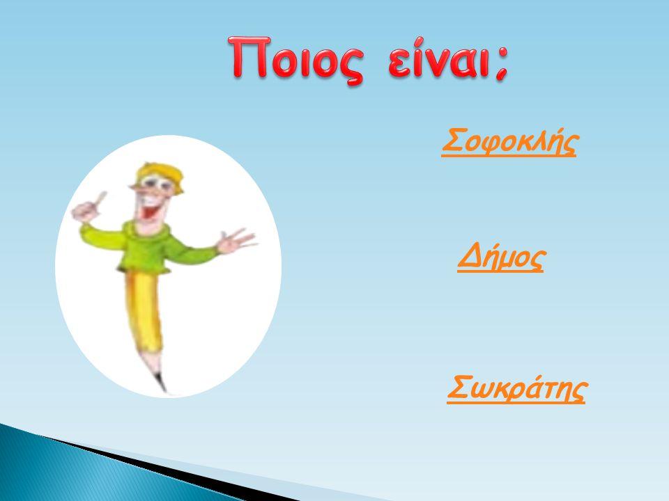 Σωκράτης Σοφοκλής Δήμος
